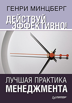 Купить книгу почтой в интернет магазине Книга Действуй эффективно! Лучшая практика менеджмента. Минцберг