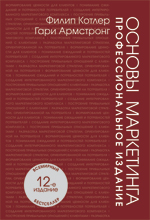 Купить книгу почтой в интернет магазине Книга Основы маркетинга. Профессиональное издание.12-е изд. Филип Котлер