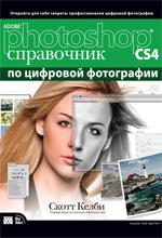 Книга Adobe Photoshop CS4: справочник по цифровой фотографии. Скотт Келби
