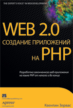 Книга Web 2.0: создание приложений на PHP. Зервас