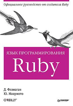 Купить книгу почтой в интернет магазине Книга Язык программирования Ruby. Флэнаган