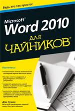 Купить книгу почтой в интернет магазине WORD 2010 для чайников. Гукин