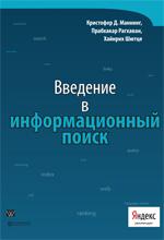 Купить Книга Введение в информационный поиск. Кристофер Д. Маннинг
