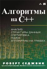 Купить книгу почтой в интернет магазине Книга Алгоритмы на С++. Седжвик