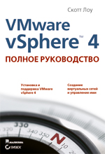 Vmware vSphere 4: полное руководство. Скотт Лоу