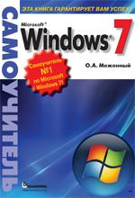 Купить книгу почтой в интернет магазине Microsoft Windows 7. Самоучитель. Меженный