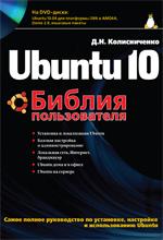 Купить книгу почтой в интернет магазине Ubuntu 10. Библия пользователя. Колисниченко