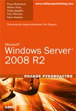 Купить книгу почтой в интернет магазине Microsoft Windows Server 2008 R2. Полное руководство. Моримото