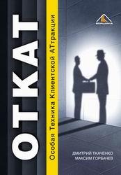 Купить книгу почтой в интернет магазине Книга О.Т.К.АТ — Особая Техника Клиентской Аттракции. Ткаченко