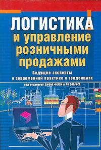 Купить книгу почтой в интернет магазине Книга Логистика и управление розничными продажами: ведущие эксперты о современной практике и тендеци