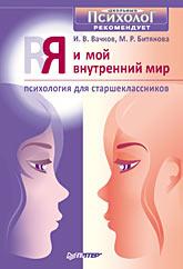 Купить книгу почтой в интернет магазине Книга Я и мой внутренний мир. Психология для старшеклассников.Вачков