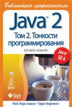 Купить книгу почтой в интернет магазине Книга Java 2. Библиотека профессионала. том 2. Тонкости программирования. 8-е изд. Кей С. Хорстманн