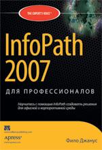 Купить книгу почтой в интернет магазине Книга InfoPath 2007 для профессионалов. Фило Джанус