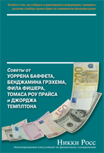 Купить книгу почтой в интернет магазине  Книга Секреты выдающихся инвесторов: советы от Баффета, Грэхема, Фишера, Прайса и Темплтона, как ра