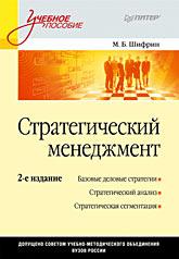 Купить книгу почтой в интернет магазине Книга Стратегический менеджмент: Учебное пособие. 2-е изд.Шифрин