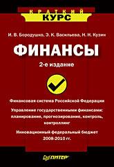 Купить книгу почтой в интернет магазине Книга Финансы. Краткий курс. 2-е изд.Бородушко
