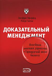 Купить книгу почтой в интернет магазине Книга Доказательный менеджмент: новейшая концепция управления от Гарвардской школы бизнеса. Пфеффер