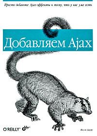 Книга Добавляем Ajax. Пауэрс