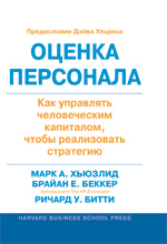 Купить книгу почтой в интернет магазине Книга Оценка персонала: как управлять человеческим капиталом, чтобы реализовать стратегию. Марк А. Х