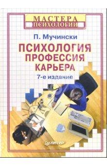 Купить книгу почтой в интернет магазине Книга Психология. Профессия. Карьера. 7-е изд. Мучински. Питер. 2004