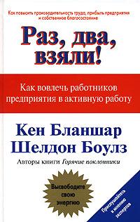 Купить книгу почтой в интернет магазине Книга Раз, два, взяли! Как вовлечь работников предприятия в активную работу. Кен Бланшар