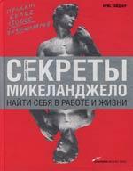 Купить книгу почтой в интернет магазине Книга Секреты Микеланджело: Найти себя в работе и жизни. Уайднер