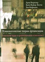 Купить книгу почтой в интернет магазине Книга Психологические теории организации. Кирхлер