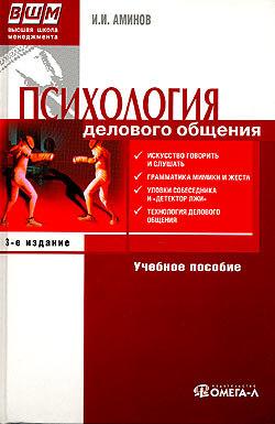 Купить книгу почтой в интернет магазине Книга Психология делового общения. Аминов