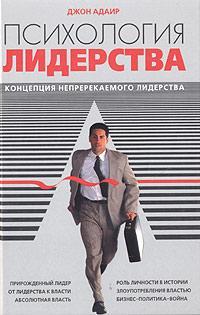 Купить книгу почтой в интернет магазине Книга Психология лидерства. Адаир