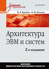 Купить книгу почтой в интернет магазине Книга Архитектура ЭВМ и систем: Учебник для вузов. 2-е изд. Бройдо