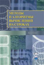 Купить книгу почтой в интернет магазине Книга Методы и алгоритмы вычислений на строках. Билл Смит