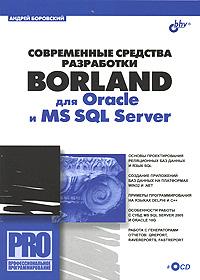 Книга Современные средства разработки Borland для Oracle и MS SQL Server. Боровский (+CD)