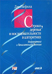 Купить книгу почтой в интернет магазине Книга Строки, деревья и последовательности в алгоритмах. Гасфилд. 2003