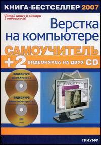 Купить книгу почтой в интернет магазине Книга Самоучитель верстки на компьютере + 2 видеокурса на двух CD QuarkXPress 7& Adobe InDesign CS3. Сергеев
