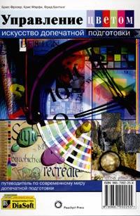 Купить книгу почтой в интернет магазине Книга Управление цветом. Искусство допечатной подготовки. Фрэзер Брюс