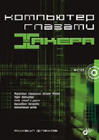 Купить книгу почтой в интернет магазине Книга Компьютер глазами хакера. Фленов (+CD)