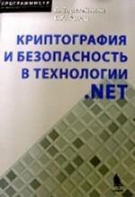 Купить книгу почтой в интернет магазине Книга Криптография и безопасность в технологии  NET. Торстейнсон