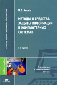 Книга Методы и средства защиты информации в компьютерных системах. 3-е изд. Хорев