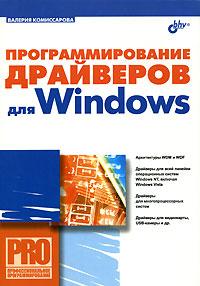 Купить книгу почтой в интернет магазине Книга Программирование драйверов для Windows. Комиссаров