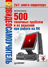 Купить книгу почтой в интернет магазине Книга Видеосамоучитель. 500 типичных проблем и их решений при работе на ПК.Бардиян (+CD)