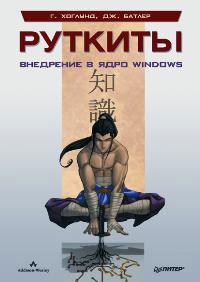 Книга Руткиты: внедрение в ядро Windows. Хоглунд