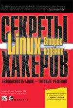 Купить книгу почтой в интернет магазине Книга Секреты хакеров. Безопасность Linux - готовые решения. 2-е изд. Брайан Хатч. Вильямс