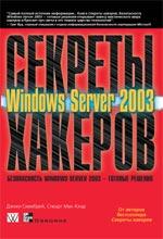 Купить книгу почтой в интернет магазине Книга Секреты хакеров. Безопасность Windows  Server 2003 — готовые решения. Джоел Скембрей