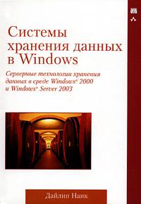 Купить книгу почтой в интернет магазине Книга Системы хранения данных в Windows. Дайлип Наик