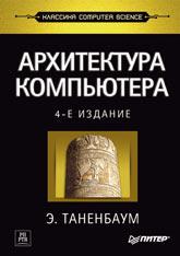Купить книгу почтой в интернет магазине Книга Архитектура компьютера. 4-е изд. Таненбаум. Питер. 2002
