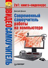 Купить книгу почтой в интернет магазине Книга Видеосамоучитель. Современный самоучитель работы на компьютере.Донцов (+DVD)