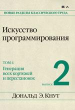 Купить книгу почтой в интернет магазине Книга Искусство программирования, том 4, выпуск 2. Генерация всех кортежей и перестановок. Кнут