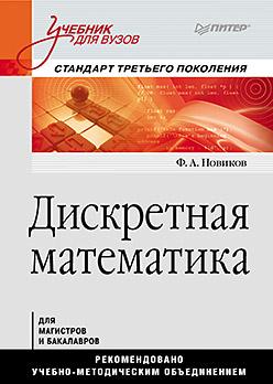 Купить книгу почтой в интернет магазине Дискретная математика: Учебник для вузов. Стандарт третьего поколения. Новиков