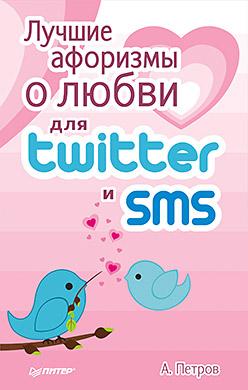 Купить книгу почтой в интернет магазине Лучшие афоризмы о любви для Twitter и SMS. Петров
