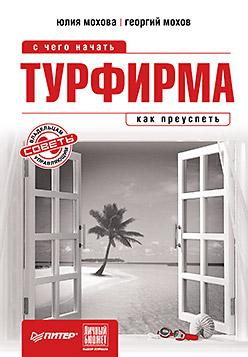 Купить книгу почтой в интернет магазине Турфирма: с чего начать, как преуспеть. Мохова